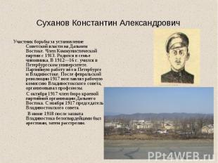 Суханов Константин Александрович Участник борьбы за установление Советской власт