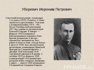 Уборевич Иероним Петрович Советский военачальник, командарм 1-го ранга (1935). Р