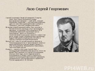 Лазо Сергей ГеоргиевичСергей Георгиевич Лазо (23 февраля (7 марта) 1894, село Пя