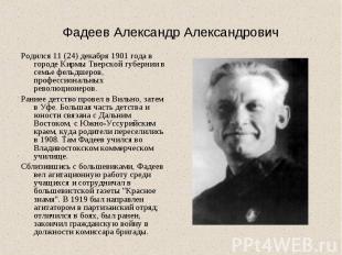 Фадеев Александр АлександровичРодился 11 (24) декабря 1901 года в городе Кирмы Т