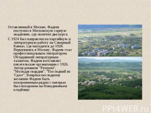 Оставленный в Москве, Фадеев поступил в Московскую горную академию, где окончил