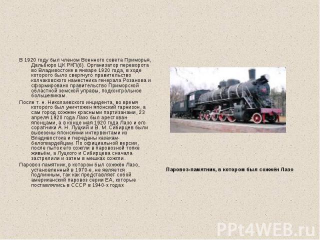 В 1920 году был членом Военного совета Приморья, Дальбюро ЦК РКП(б). Организатор переворота во Владивостоке в январе 1920 года, в ходе которого было свергнуто правительство колчаковского наместника генерала Розанова и сформировано правительство Прим…