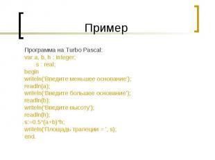 ПримерПрограмма на Turbo Pascal:var a, b, h : integer; s : real;beginwriteln('Вв