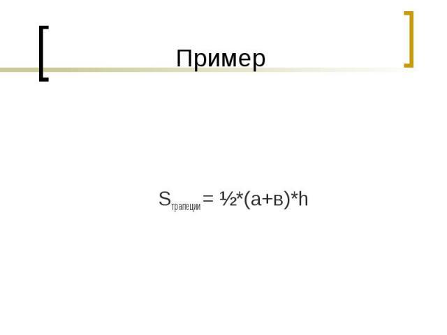 ПримерSтрапеции = ½*(а+в)*h