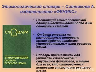 Этимологический словарь – Ситникова А.издательство «ФЕНИКС»Настоящий этимологиче
