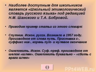 Наиболее доступным для школьников является «Школьный этимологический словарь рус