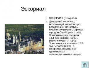 Эскориал ЭСКОРИАЛ (Эскуриал) Дворцовый комплекс, включающий королевскую резиденц