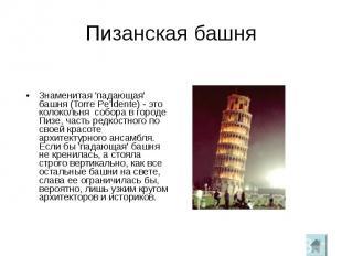 Пизанская башняЗнаменитая 'падающая' башня (Torre Pe'ldente) - это колокольня со