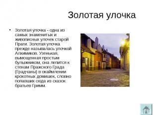 Золотая улочкаЗолотая улочка - одна из самых знаменитых и живописных улочек стар