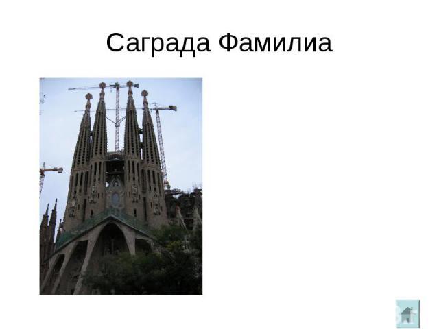 Саграда Фамилиа