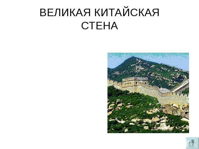 ВЕЛИКАЯ КИТАЙСКАЯСТЕНА