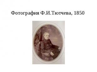 Фотография Ф.И.Тютчева, 1850