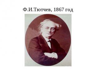 Ф.И.Тютчев, 1867 год