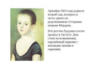 5декабря 1803 года родился второй сын, которого в честь одного из родственников