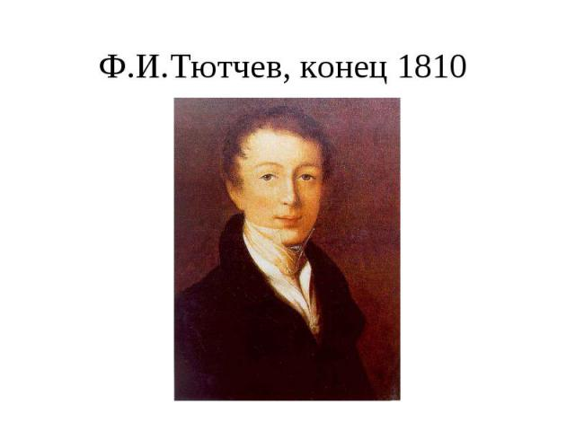 Ф.И.Тютчев, конец 1810