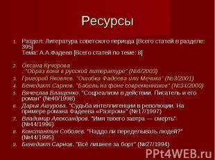 РесурсыРаздел: Литература советского периода [Всего статей в разделе: 395]Тема:
