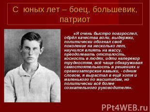 С юных лет – боец, большевик,патриот«Я очень быстро повзрослел, обрёл качества в