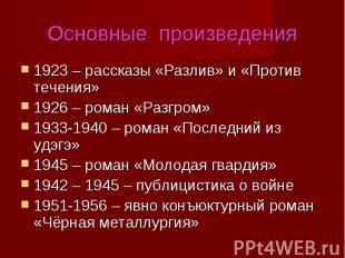 Основные произведения1923 – рассказы «Разлив» и «Против течения»1926 – роман «Ра
