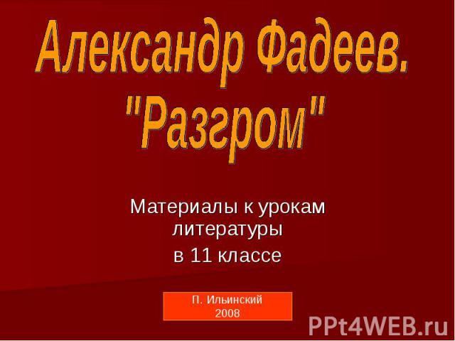 Александр Фадеев.