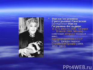 Фаина Георгиевна (Григорьевна) Раневская (урождённая Фаина Гиршевна Фельдман; 15