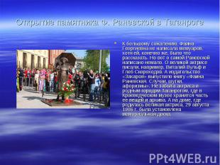 Открытие памятника Ф.Раневской в ТаганрогеК большому сожалению, Фаина Георгиевн