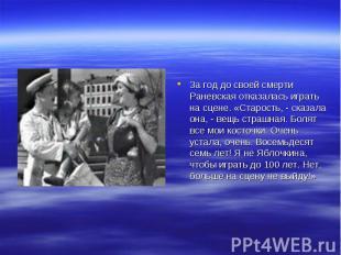 За год до своей смерти Раневская отказалась играть на сцене. «Старость, - сказал