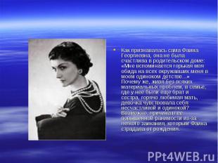 Как признавалась сама Фаина Георгиевна, она не была счастлива в родительском дом