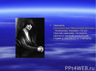 Окончила таганрогскую Мариинскую женскую гимназию. Увлекалась театром с 14лет.