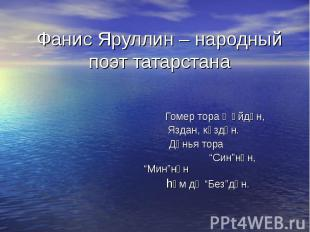 Фанис Яруллин – народный поэт татарстана Гомер тора җәйдән, Яздан, көздән. Дөнья