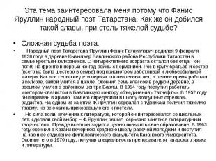 Эта тема заинтересовала меня потому что Фанис Яруллин народный поэт Татарстана.