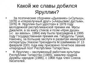 Какой же славы добился Яруллин? За поэтические сборники «Дыхание» («Сулыш», 1978
