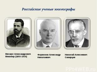 Российские ученые зоогеографыМихаил Александрович Мензбир (1855-1935) Формозов А