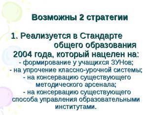 Возможны 2 стратегии 1. Реализуется в Стандарте общего образования 2004 года, ко