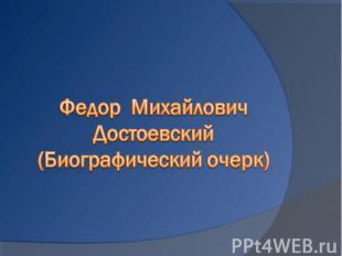 Федор Михайлович Достоевский (Биографический очерк)