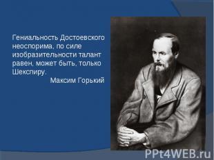 Гениальность Достоевского неоспорима, по силе изобразительности талантравен, мож