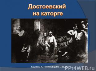 Достоевский на каторгеКартина К. Померанцева. 1862 г.