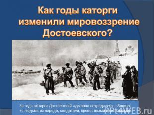 Как годы каторги изменили мировоззрение Достоевского?За годы каторги Достоевский