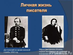 Личная жизнь писателяДостоевский во время военной службы.1858 годМарья Дмитриевн