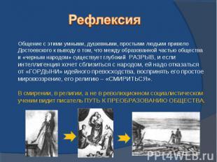 РефлексияОбщение с этими умными, душевными, простыми людьми привело Достоевского