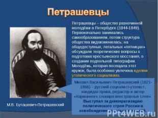ПетрашевцыПетрашевцы – общество разночинноймолодёжи в Петербурге (1844-1849).Пер