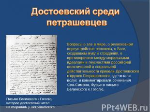 Достоевский среди петрашевцевВопросы о зле в мире, о религиозном переустройстве