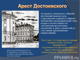 Арест ДостоевскогоНа одном из «пятничных» собраний Достоевский произнес речь о х