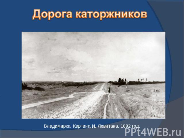 Дорога каторжниковВладимирка. Картина И. Левитана. 1892 год.