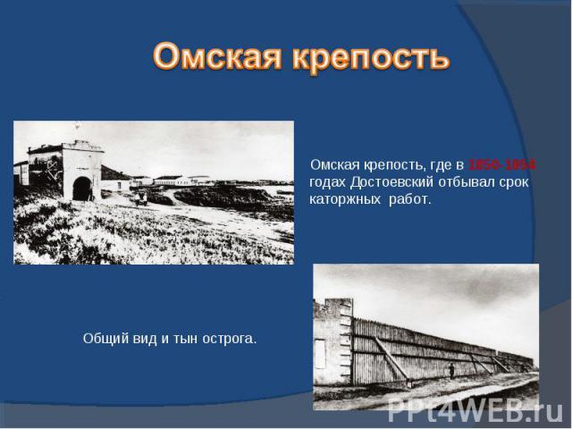Омская крепость Омская крепость, где в 1850-1854 годах Достоевский отбывал срок каторжных работ.Общий вид и тын острога.