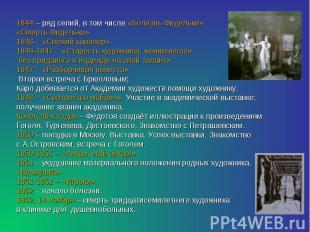1844 – ряд сепий, в том числе «Болезнь Фидельки»,«Смерть Фидельки».1846 – «Свежи