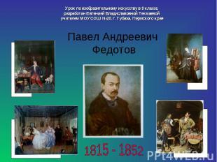 Урок по изобразительному искусству в 9 классе,разработан Евгенией Владиславовной