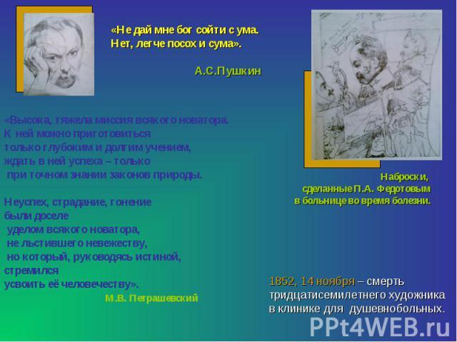 «Не дай мне бог сойти с ума.Нет, легче посох и сума». А.С.Пушкин«Высока, тяжела миссия всякого новатора.К ней можно приготовиться только глубоким и долгим учением, ждать в ней успеха – только при точном знании законов природы.Неуспех, страдание, гон…