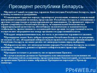 Президент республики БеларусьЯвляется Главой государства, гарантом Конституции Р