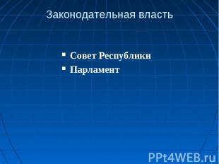 Законодательная властьСовет Республики Парламент