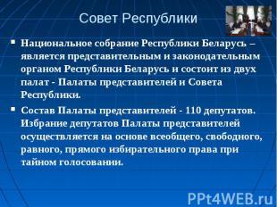 Совет РеспубликиНациональное собрание Республики Беларусь – является представите